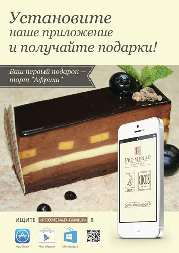 Мобильное приложение от Promenad Family Group.